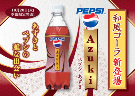 http://gakuranman.com/eng/wp-content/uploads/2009/10/azuki_pepsi.jpg