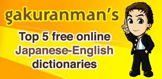 free online translation  japanese